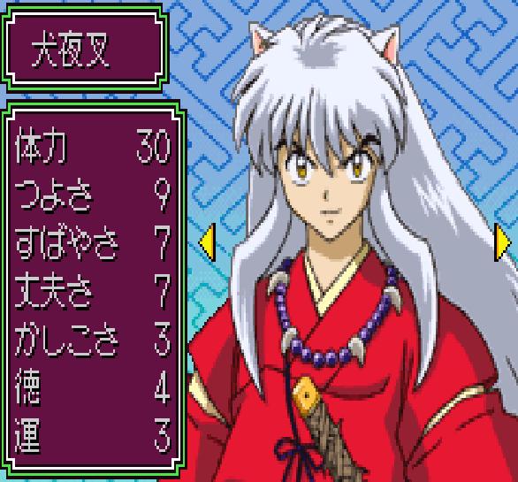 Inuyasha Naraku no Wana Mayoi no Mori no Shoutaijou  GBA Xtreme Retro 2