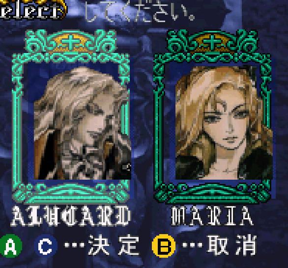 Dracula X Symphony of the Night Konami Sega Saturn Xtreme Retro 1