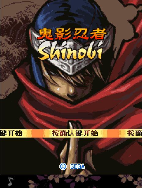 Sega Shinobi Mobile Xtreme Retro 1