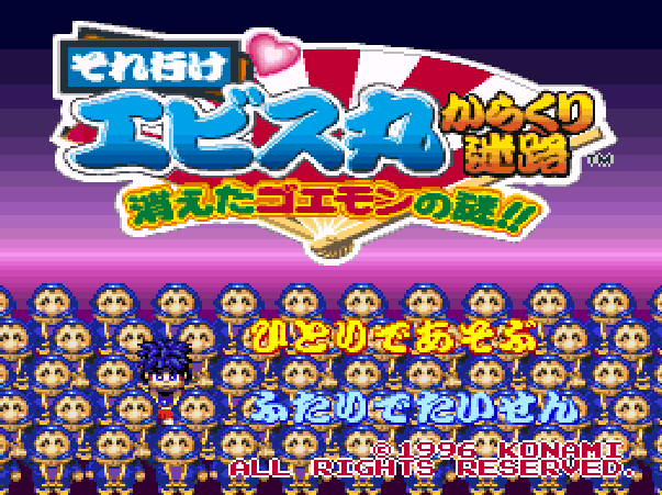 Soreyuke Ebisumaru Karakuri Meiro - Kieta Goemon no Nazo!! Xtreme Retro 1