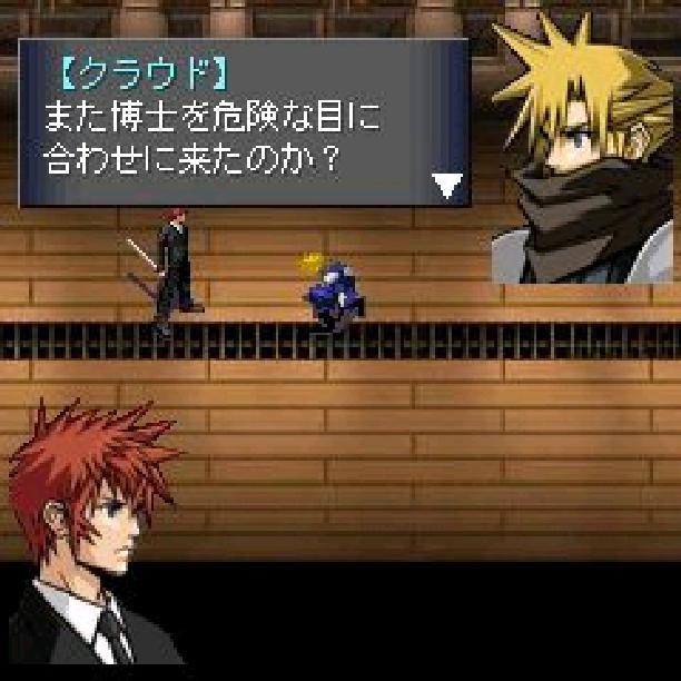 Before Crisis Final Fantasy VII Square Enix Xtreme Retro 2