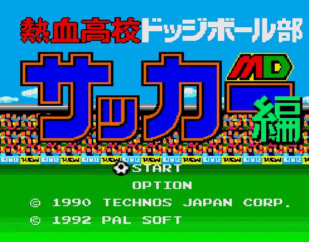Nekketsu Koukou Dodgeball Bu - Soccer Hen - Sega Genesis Mega Drive PC Engine Turbografx - Sharp X68000 Xtreme Retro 1