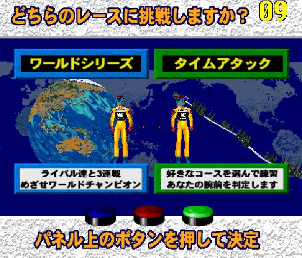 Sega Ski Super G Arcade AM1 Model 2 Xtreme Retro 1