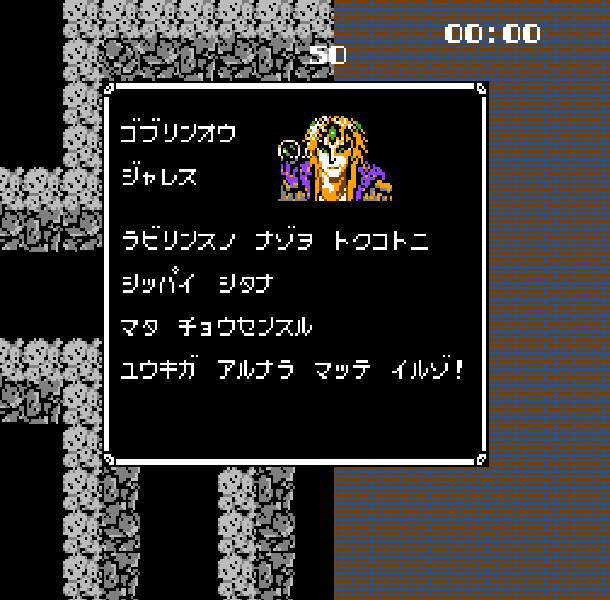 Labyrinth Famicom NES Atlus 1987 Xtreme Retro 6