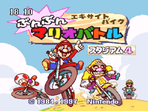BS Excitebike Bun Bun Mario Battle Stadium Satellaview Super Famicom SNES Xtreme Retro 1
