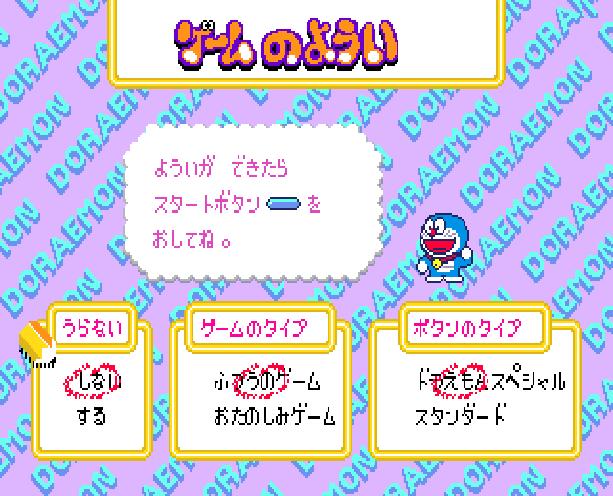 Doraemon Yume Dorobou to 7 Nin no Gozans Sega Genesis Mega Drive MD Xtreme Retro 2