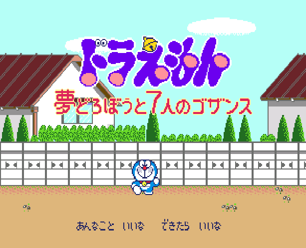 Doraemon Yume Dorobou to 7 Nin no Gozans Sega Genesis Mega Drive MD Xtreme Retro 4