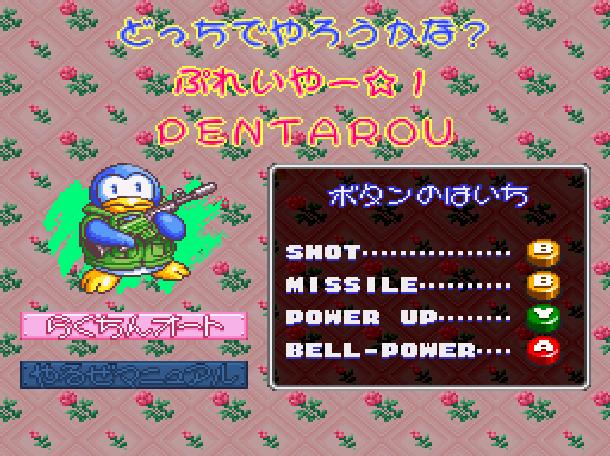 Jikkyo Oshaberi Parodius 1995 Super Famicom SFC Super Nintendo SNES Sony PlayStation PSX PSone Sega Saturn PSP Konami Shooter Xtreme Retro 2
