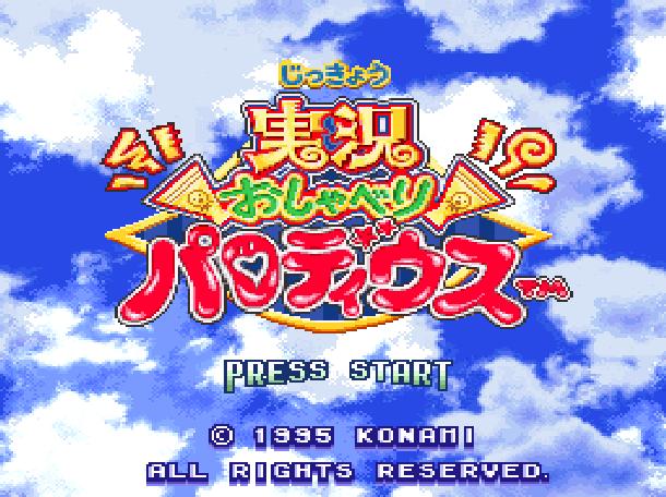 Jikkyo Oshaberi Parodius 1995 Super Famicom SFC Super Nintendo SNES Sony PlayStation PSX PSone Sega Saturn PSP Konami Shooter Xtreme Retro 5