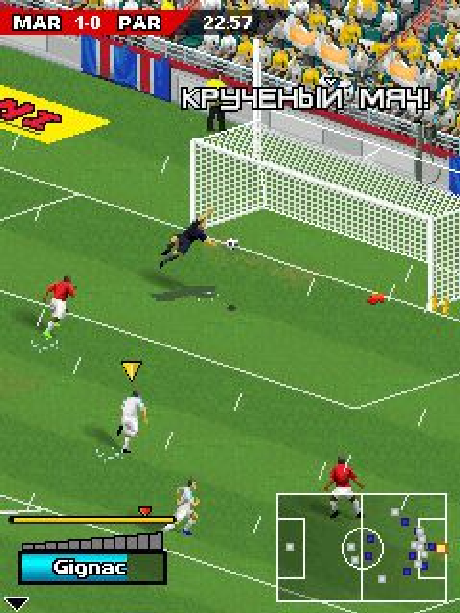 Real Football 2006 Gameloft Java Mobile Xtreme Retro 3