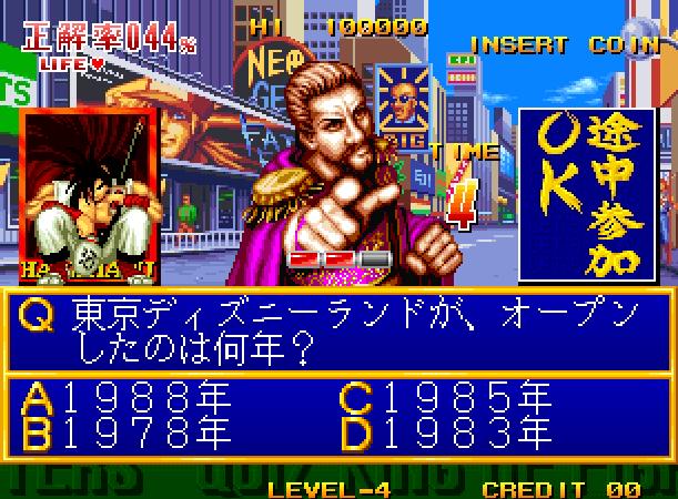 1-quiz-king-of-fighters-neo-geo-neo-geo-cd-1995-snk-xtreme-retro