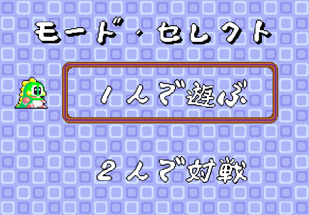puzzle-bobble-bust-a-move-taito-corporation-arcade-coin-op-neo-geo-cd-3do-sega-game-gear-gg-super-nintendo-snes-xtreme-retro-4